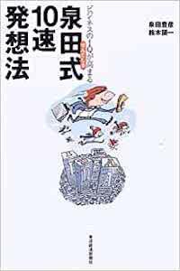 『泉田式10速発想法』