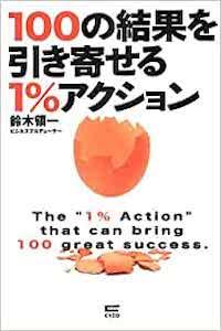 『100の結果を引き寄せる1%アクション』
